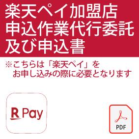 楽天ペイ加盟店申込作業代行委託及び申込書