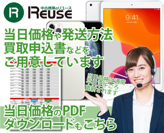 中古携帯を売るなら即日買取の「リユース」におまかせ!