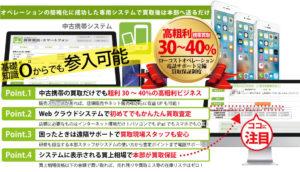 基礎知識ゼロからでも参入可能な中古携帯買取販売事業