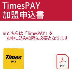 TimesPAY 加盟申込書