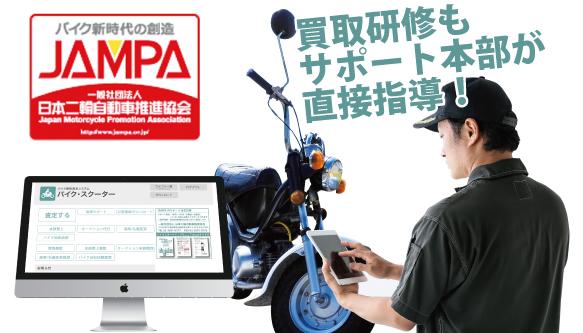 バイク買取研修もサポート本部が直接指導いたします